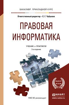 Светлана Георгиевна Чубукова бесплатно