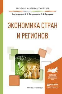 Ломагин, Никита Андреевич  - Экономика стран и регионов. Учебное пособие для академического бакалавриата