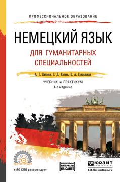 Немецкий язык. Deutsch mit lust und liebe. Продвинутый уровень 2-е изд., испр. и доп. Учебник и практикум для академического бакалавриата