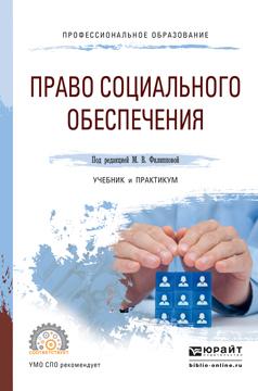 Марина Юрьевна Федорова Право социального обеспечения. Учебник и практикум для СПО