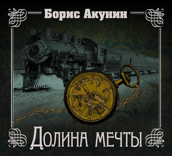 Борис Акунин Долина мечты хоби жд росо где николаев