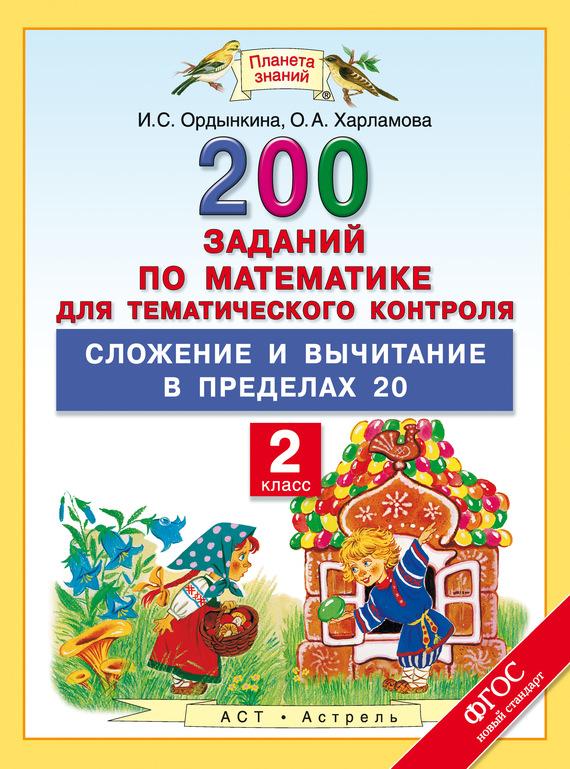 200 заданий по математике для тематического контроля. Сложение и вычитание в пределах 20. 2 класс