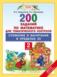 Ордынкина, И. С.  - 200 заданий по математике для тематического контроля. Сложение и вычитание в пределах 20. 2 класс