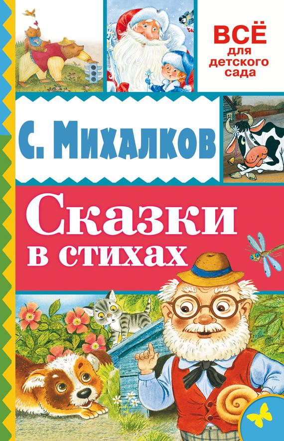 Сергей Михалков Сказки в стихах