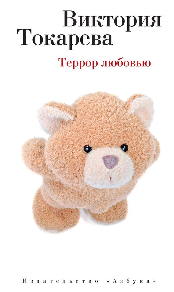 Виктория Токарева Террор любовью (сборник) скачать песню я куплю тебе новую жизнь без регистрации и смс