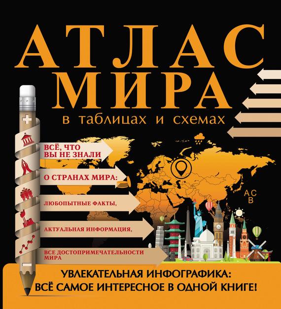Дмитрий Смирнов Атлас мира в таблицах и схемах