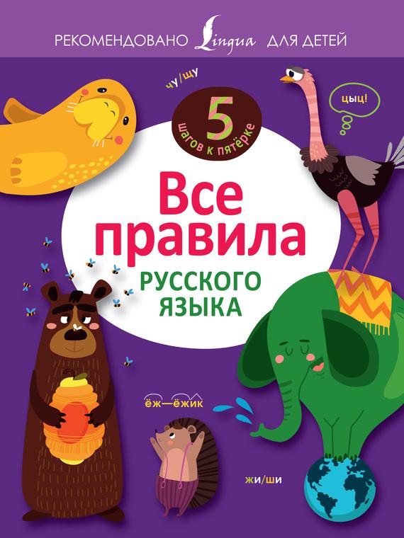 Ф. С. Алексеев Все правила русского языка первый шаг к школе