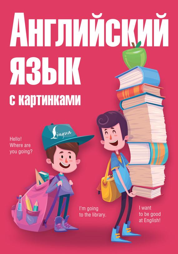 Скачать Английский язык с картинками бесплатно А. А. Комнина