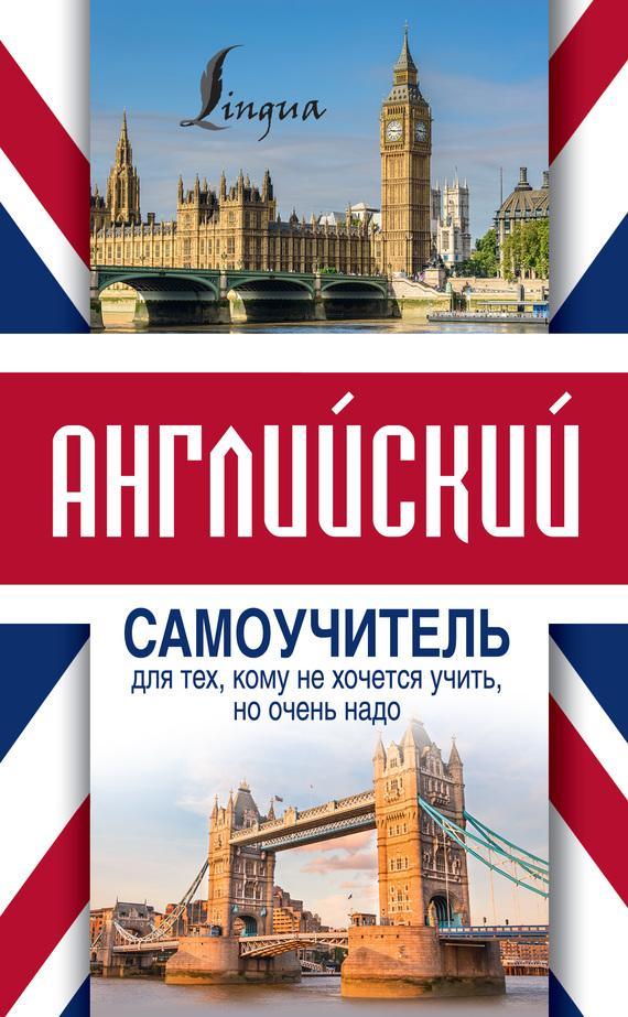 Сергей Матвеев Английский самоучитель для тех, кому не хочется учить, но очень надо быстрый английский для всех кому срочно надо издательство аст