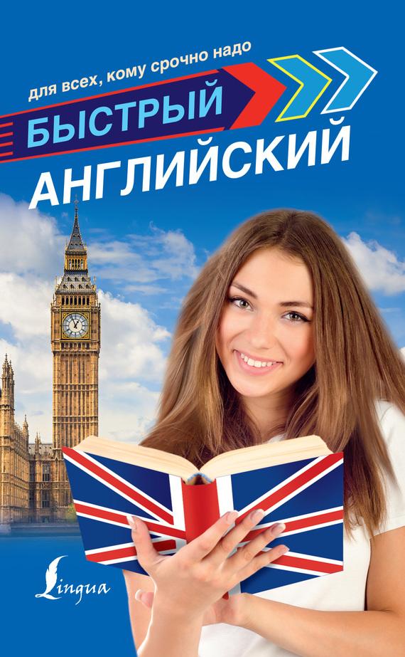 Сергей Матвеев Быстрый английский для всех, кому срочно надо быстрый английский для всех кому срочно надо издательство аст