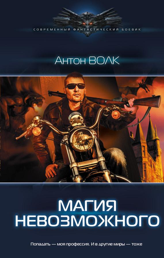 Обложка книги Магия невозможного, автор Волк, Антон