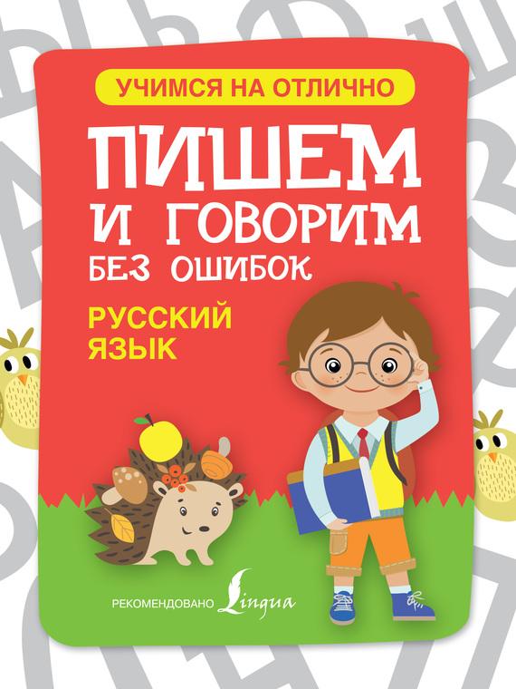 Отсутствует Русский язык. Пишем и говорим без ошибок л в доровских древнегреческий язык учебное пособие