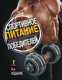 Гринвуд-Робинсон, Мэгги  - Спортивное питание победителей. 4-е издание