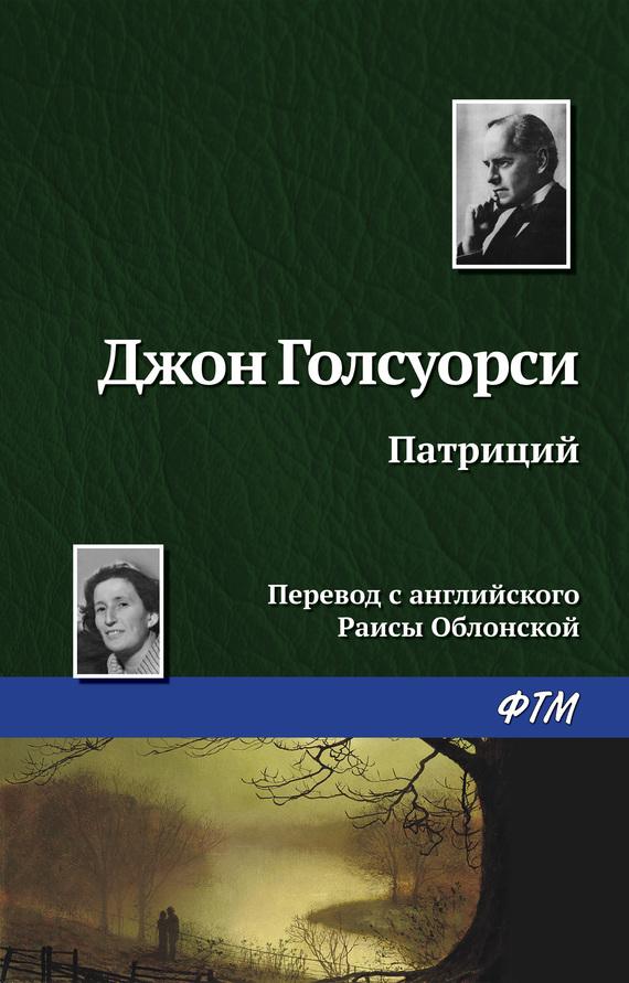 Обложка книги Патриций, автор Голсуорси, Джон