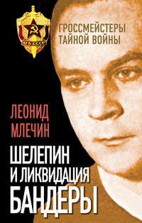 Млечин, Леонид  - Шелепин и ликвидация Бандеры