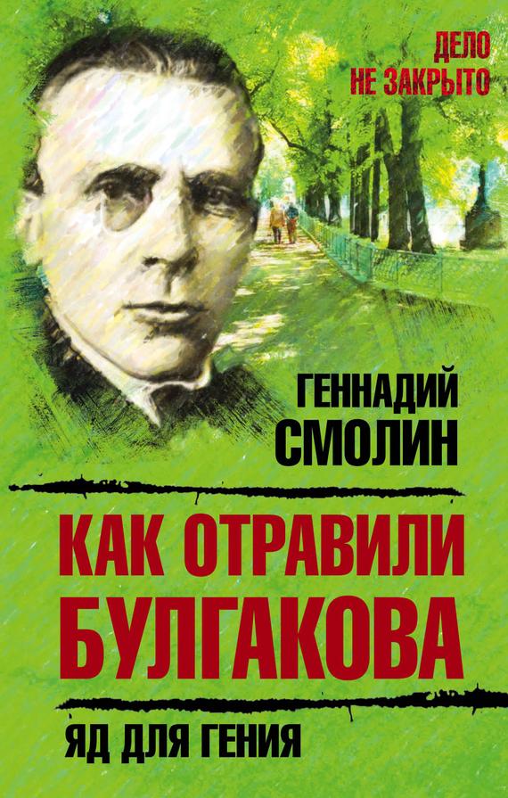 Геннадий Смолин бесплатно