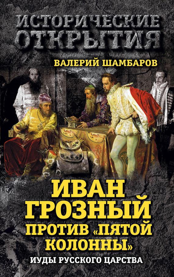 Иван Грозный против Пятой колонны . Иуды Русского царства изменяется активно и целеустремленно