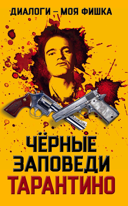 Ахмадулина скачать бесплатно fb2