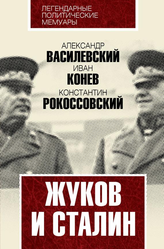 К. К. Рокоссовский Жуков и Сталин робертс д георгий жуков маршал победы