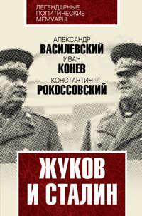 Рокоссовский, К. К.  - Жуков и Сталин