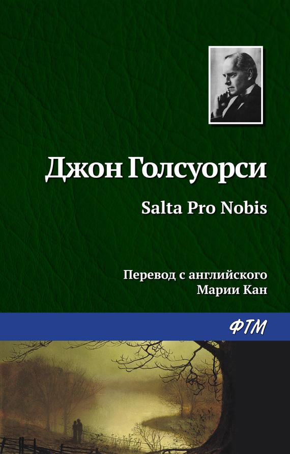Джон Голсуорси Salta Pro Nobis nobis nobis 152461