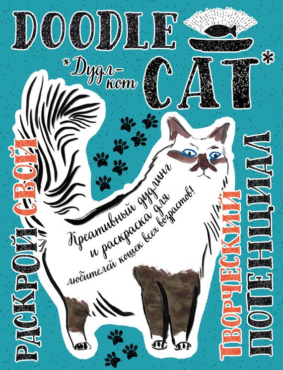 Обложка книги Дудл-кот, автор Отсутствует