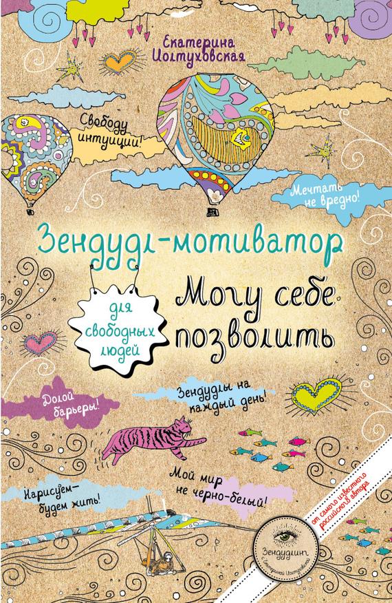 захватывающий сюжет в книге Екатерина Иолтуховская