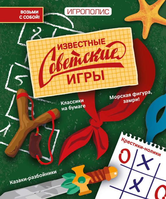 Отсутствует Известные советские игры