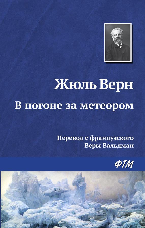 Скачать В погоне за метеором бесплатно Жюль Верн