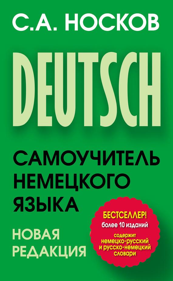 Сергей Носков Самоучитель немецкого языка грамматика немецкого языка в упражнениях cdpc