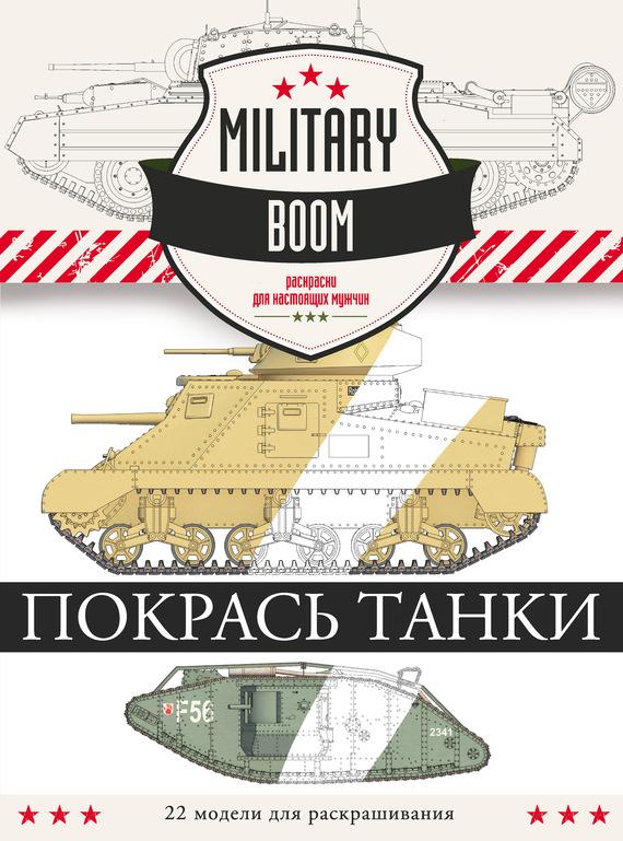 Отсутствует Покрась танки