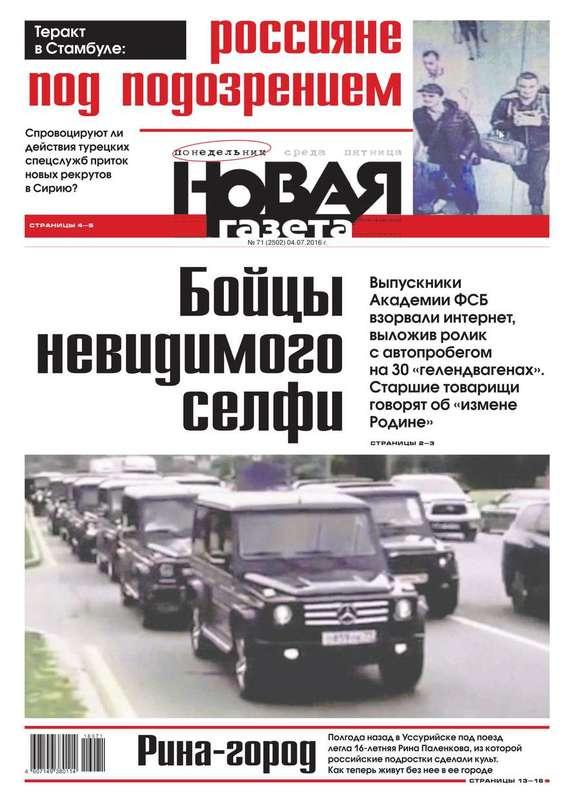 Редакция газеты Новая Газета Новая газета 71-2016
