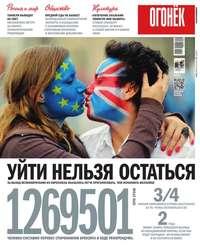 Огонёк, Редакция журнала  - Огонёк 26-2016