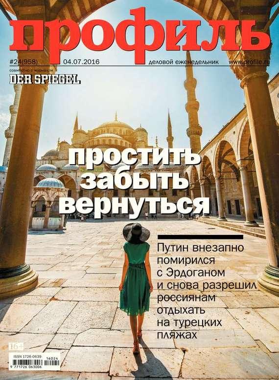 Редакция журнала Профиль Профиль 24-2016 дутики der spur der spur de034awkyw71