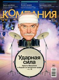 Компания, Редакция журнала  - Компания 24-2016