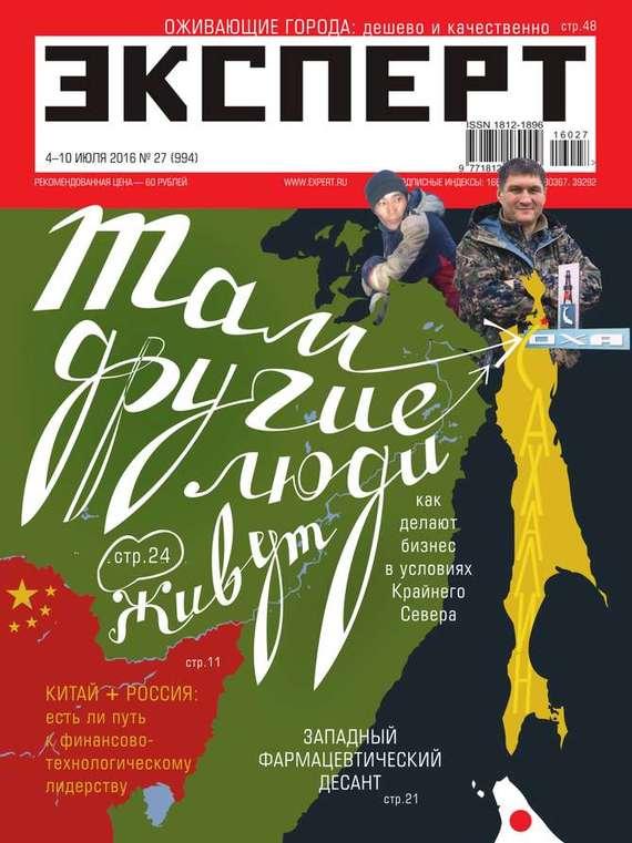 Редакция журнала Эксперт Эксперт 27-2016 детство лидера