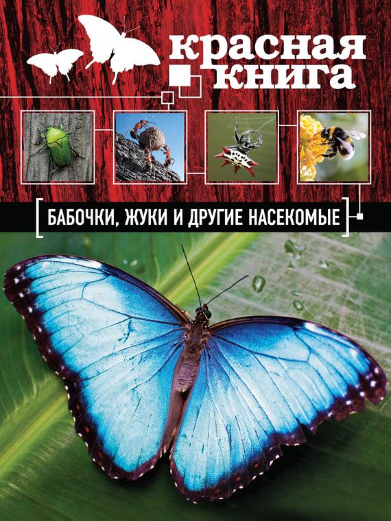 Ольга Харькова Красная книга. Бабочки, жуки и другие насекомые журнал насекомые и их знакомые 57