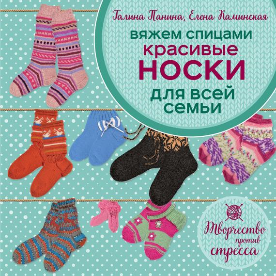 Е. А. Каминская Вяжем спицами. Красивые носки для всей семьи носки мужские askomi носки и гольфы стрейч