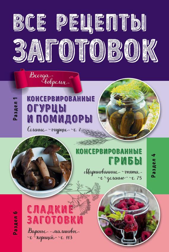Отсутствует Все рецепты заготовок казачьи разносолы огурцы бочковые соленые 920 г