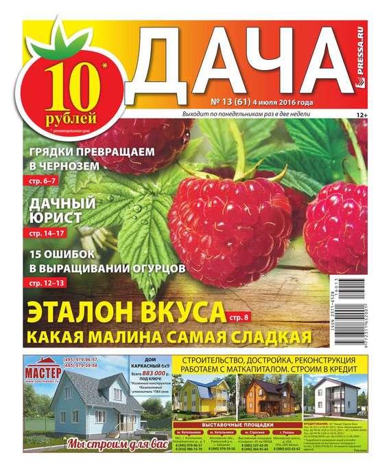 Дача Pressa.ru 13-2016