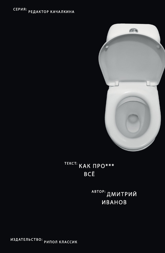 Дмитрий Иванов Как прое*** всё