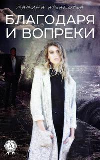 Марина Авакова - Благодаря и вопреки