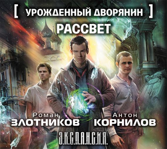 Роман Злотников Урожденный дворянин. Рассвет издательство аст автомобили