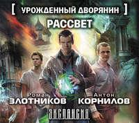Злотников, Роман  - Урожденный дворянин. Рассвет