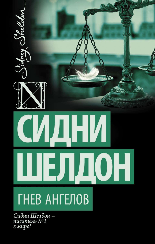 Скачать бесплатно книги сидни шелдон гнев ангелов