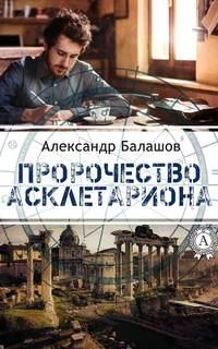 Балашов, Александр  - Пророчество Асклетариона