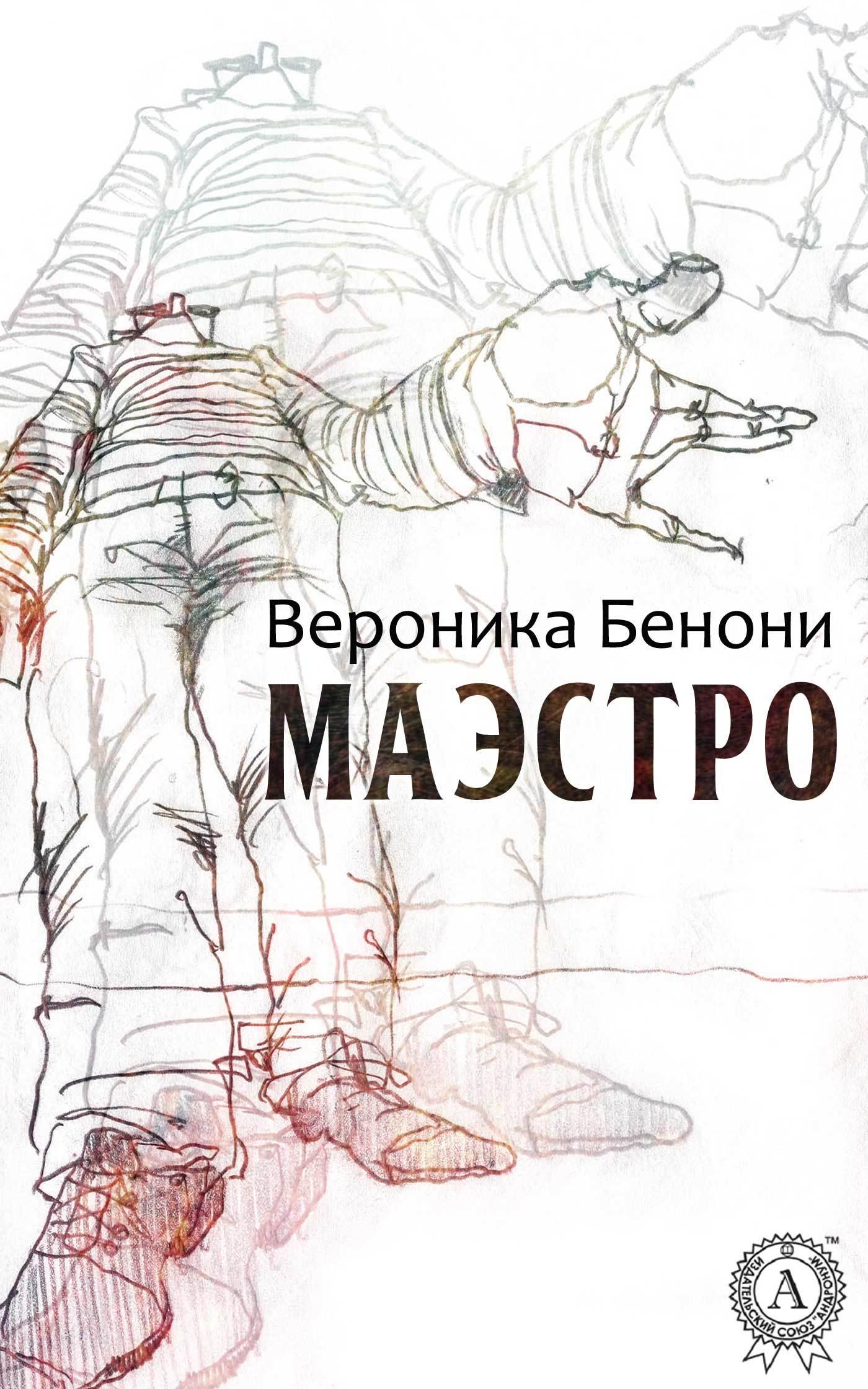Вероника Бенони бесплатно