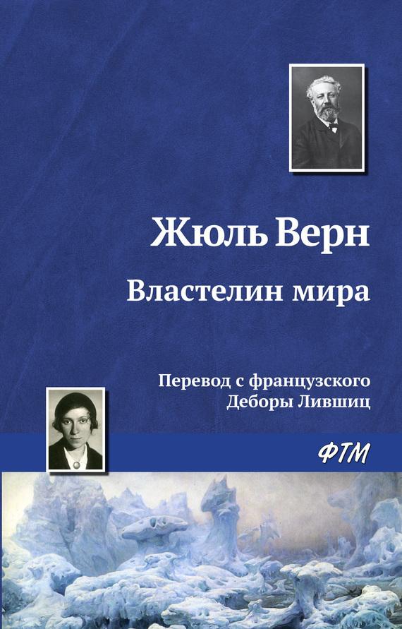 Жюль Верн Властелин мира серия неизвестный жюль верн комплект из 25 книг