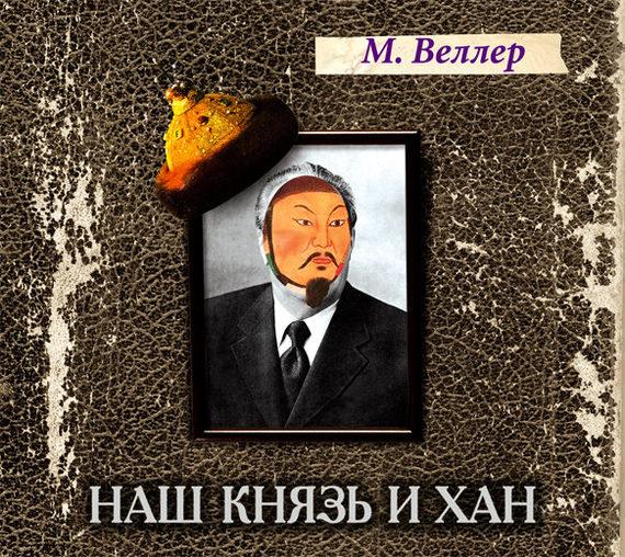 Михаил Веллер Наш князь и хан издательство аст автомобили