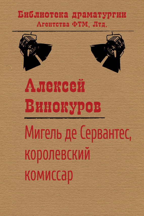 Алексей Винокуров Мигель деСервантес, королевский комиссар мигель серрано книга магической любви